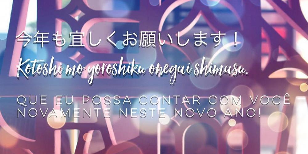 Feliz Ano Novo! | Akemashite Omedetou Gozaimasu